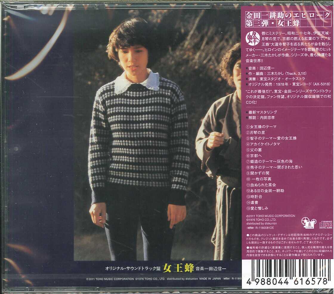 芽瑠璃堂 > 三木たかし 『女王蜂 オリジナル・サウンドトラック』FJCM014