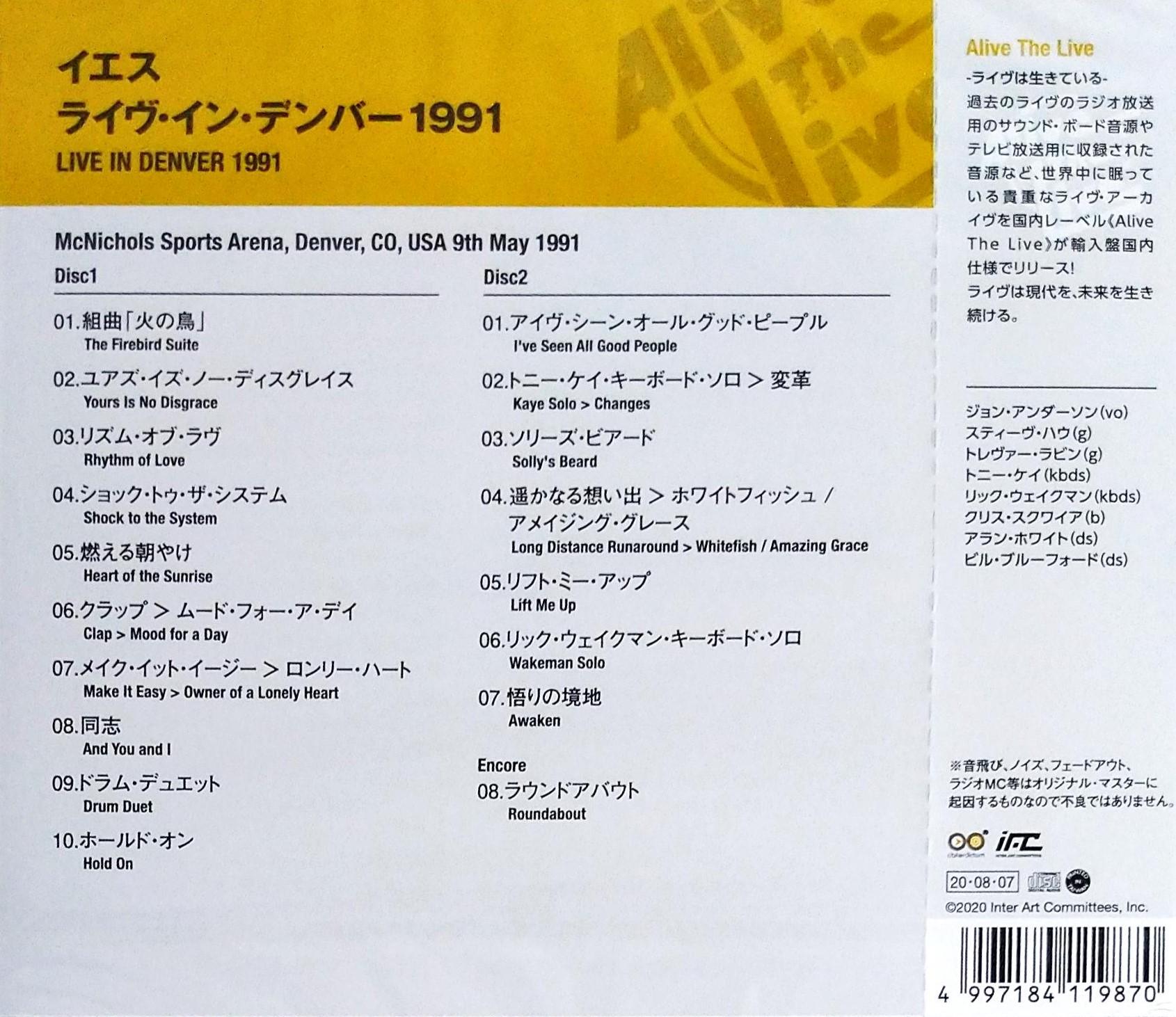 芽瑠璃堂 > イエス 『デンバー1991』IACD10394
