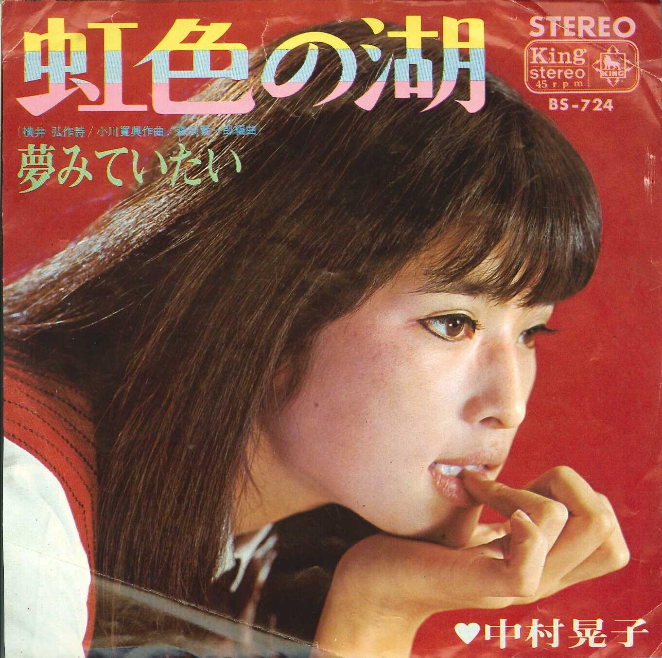 芽瑠璃堂 > 51年前の今日「虹色...