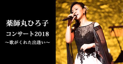 songs 薬師丸 ひろ子