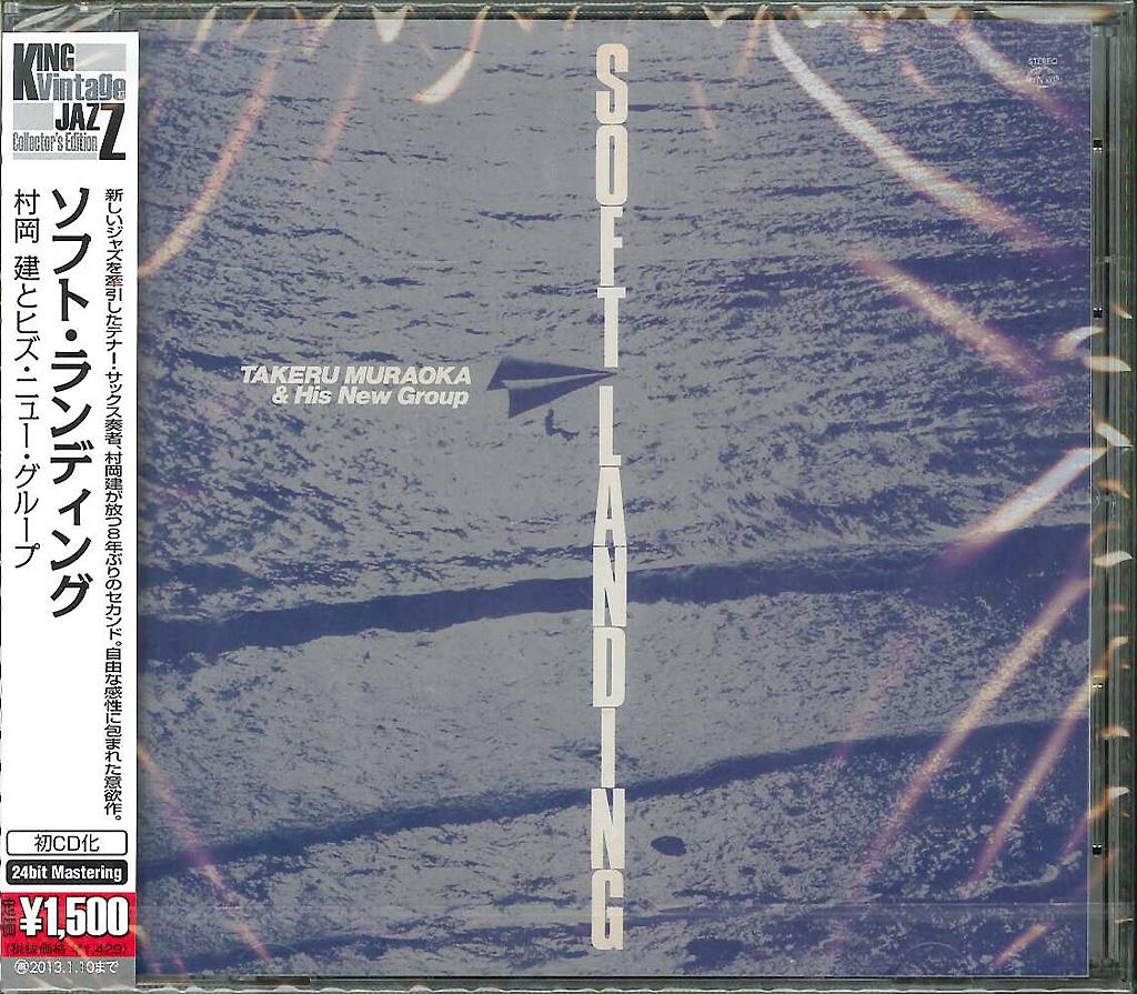 芽瑠璃堂 > 村岡建とヒズ・グループ 『ソフト・ランディング』KICJ2269