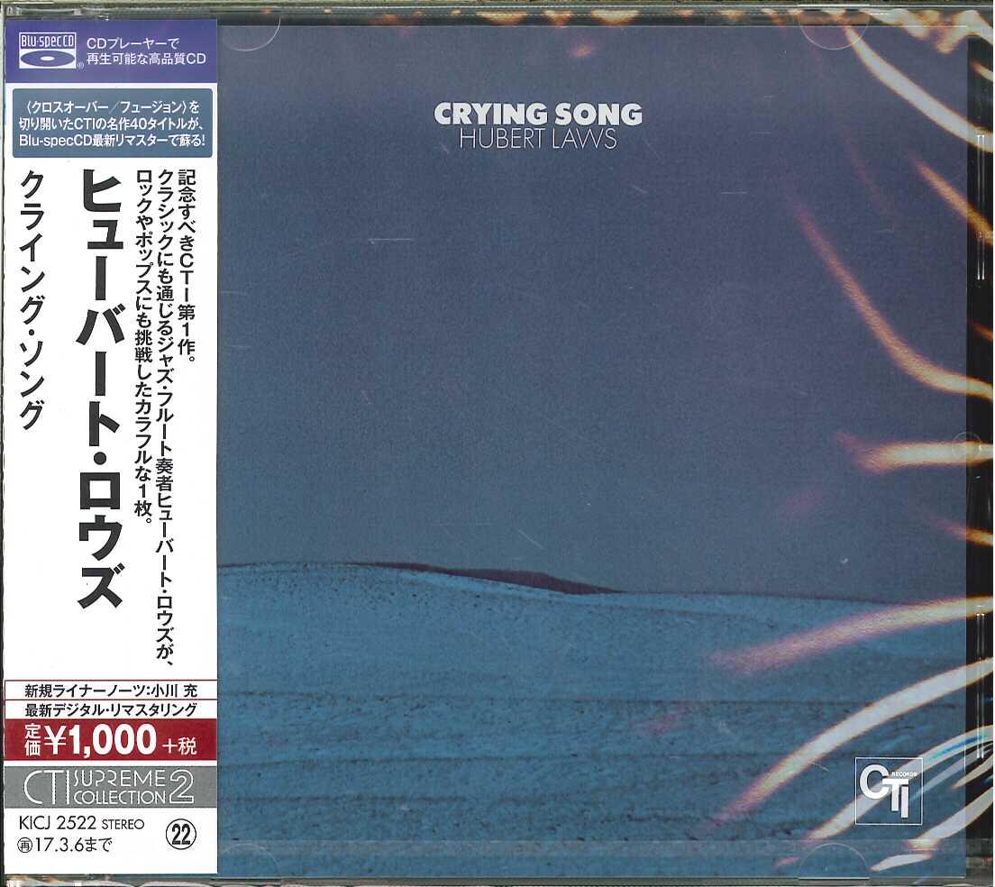 芽瑠璃堂 > ヒューバート・ロウズ 『クライング・ソング2016』KICJ2522