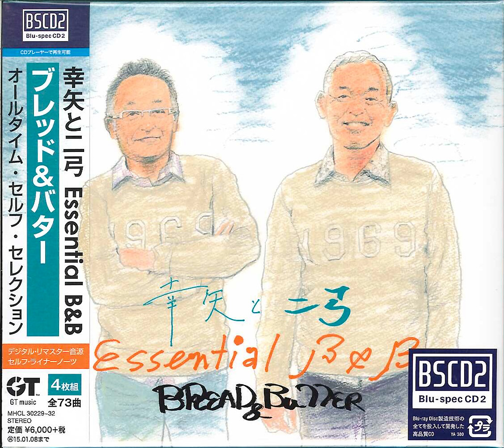芽瑠璃堂 > ブレッド&バター 『幸矢と二弓 Essential B&B』mhcl30229-32