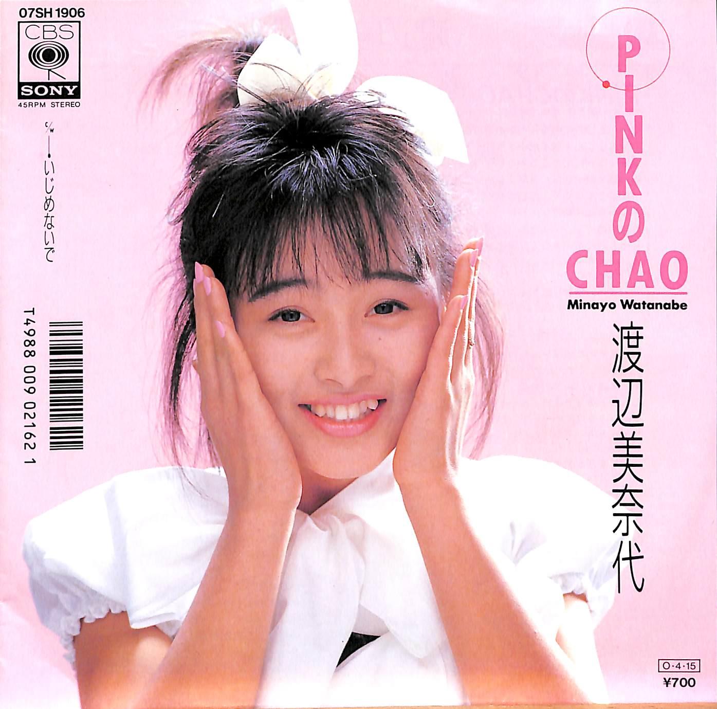 渡辺美奈代 『(中古盤) PINKのCHAO / いじめないで(7インチ