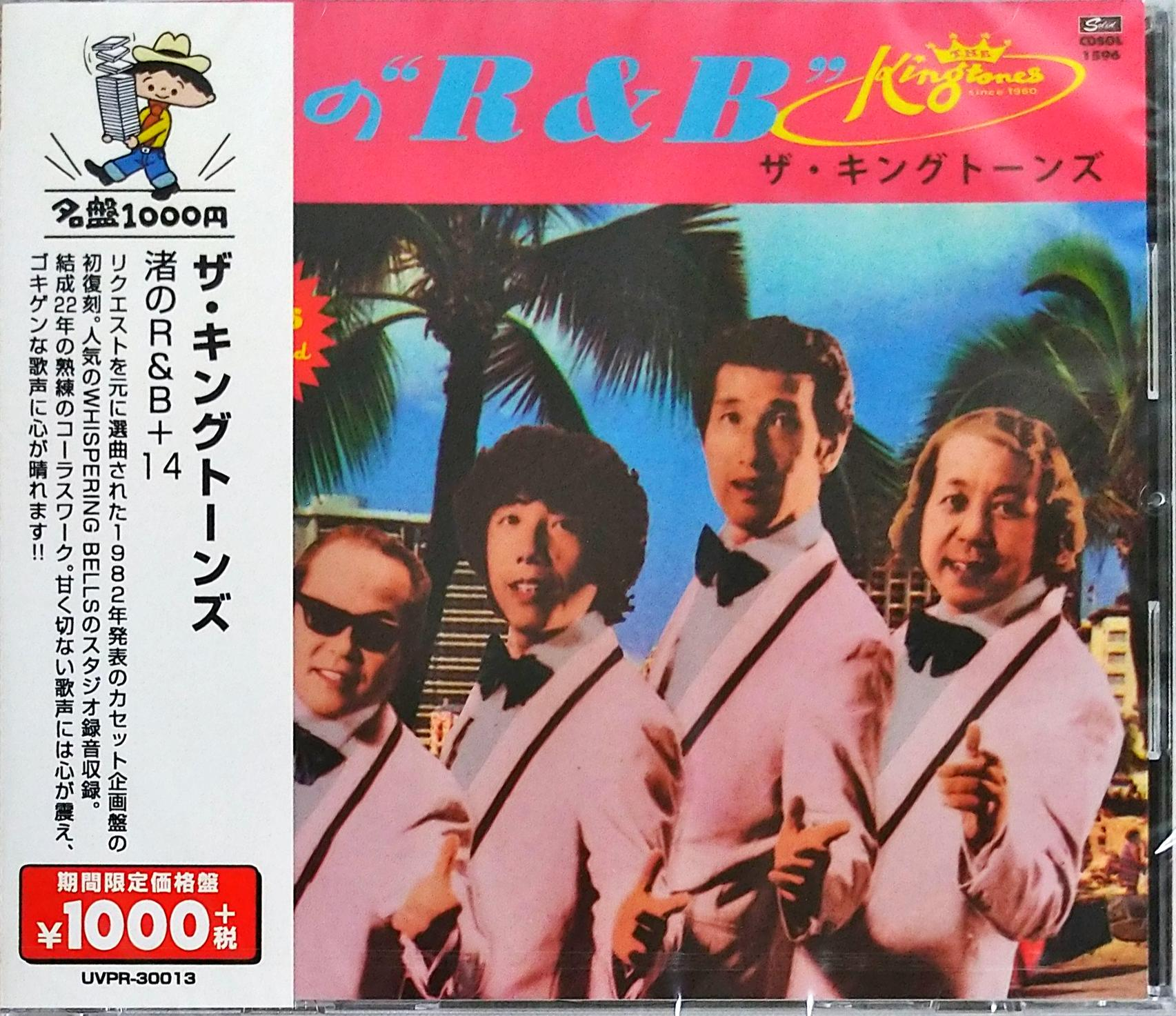 芽瑠璃堂 > キングトーンズ 『渚の R&B (期間限定価格盤)』UVPR30013