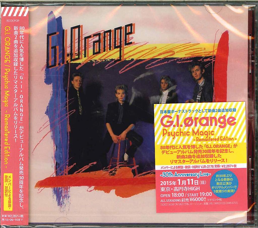 オレンジ gi