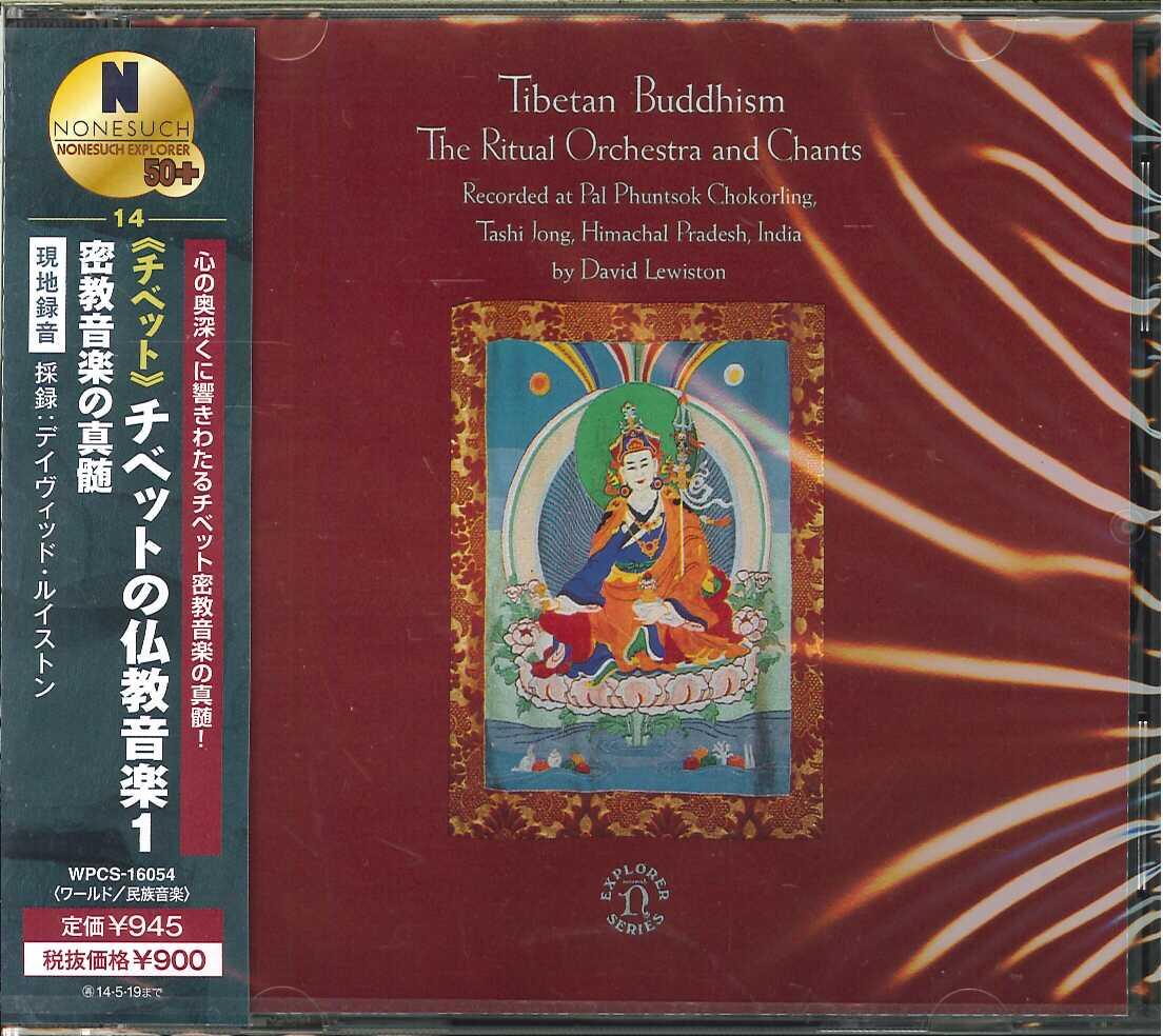 芽瑠璃堂 > ノンサッチ 民族音楽シリーズ 14 『≪チベット≫チベット ...
